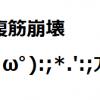 【刀剣乱舞】2/3「節分」と「検非違使さんこっちです」タグのpixivイラスト漫画まとめ