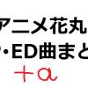 アニメ「刀剣乱舞‐花丸‐」op・edまとめ一話~六話