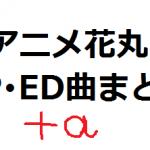 アニメ刀剣乱舞‐花丸‐op・edまとめ一話~六話