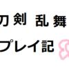 【とうらぶプレイ記】江戸城潜入捜査イベントで大般若長光GET!