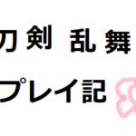 【とうらぶプレイ記】千子村正が極修行から帰還、万屋ボイスで吹いた。※ネタバレ動画あり