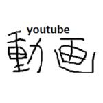 【文アル】太宰治の回想動画まとめ
