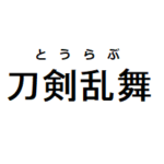刀剣乱腐5000users!堀川が大量発生しそうなねんどろいど兼さんのpixivイラスト漫画